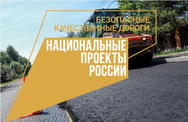 Трансформация национального проекта «Безопасные качественные дороги»