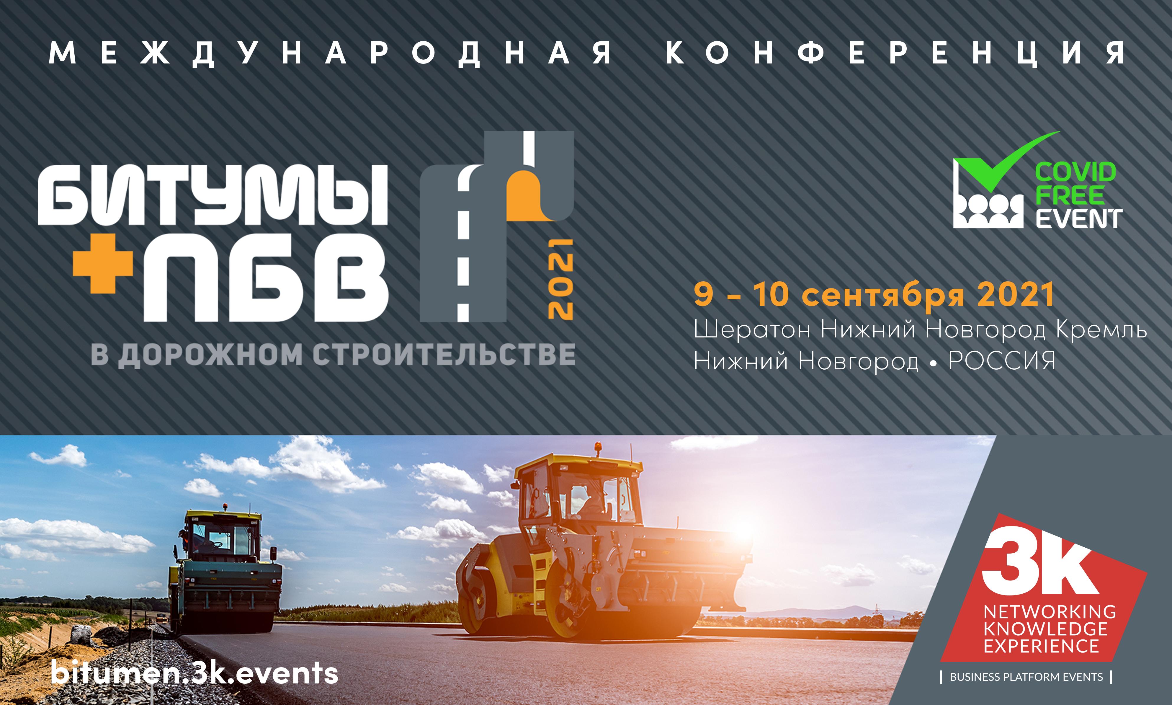 «Битумы и ПБВ в дорожном строительстве»