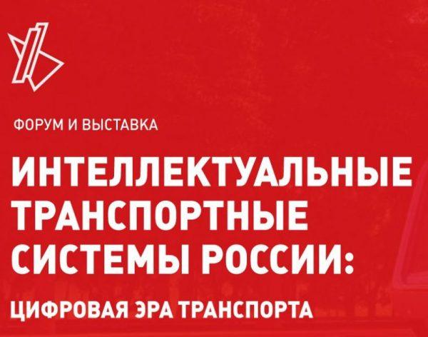 Сформирована программа международного форума и выставки