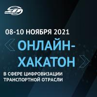 ФГУП «ЗащитаИнфоТранс» проводит Онлайн-хакатон